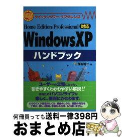 【中古】 Windows XPハンドブック Home Edition/Professional / 三保谷 裕二 / ナツメ社 [単行本]【宅配便出荷】