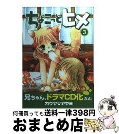 【中古】 ちょこっとヒメ 3 / カザマ アヤミ / スクウェア・エニックス [コミック]【宅配便出荷】
