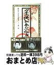 【中古】 ダウンタウンのガキの使いやあらへんで!! 2 / 日本テレビ, 日本テレビ放送網=, NTV=, 日テレ= / ワニブッ…