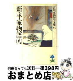 【中古】 新・平家物語 8 / 吉川 英治 / 講談社 [文庫]【宅配便出荷】