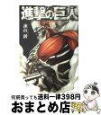 【中古】 進撃の巨人 3 / 諫山 創 / 講談社 [コミック]【宅配便出荷】