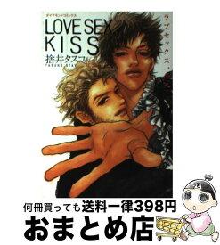 【中古】 Love sex,kiss / 捨井 タスコ / 松文館 [コミック]【宅配便出荷】