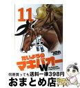 【中古】 たいようのマキバオーW 11 / つの丸 / 集英社 [コミック]【宅配便出荷】
