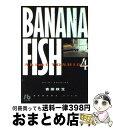 【中古】 BANANA FISH 第4巻 / 吉田 秋生 / 小学館 [文庫]【宅配便出荷】