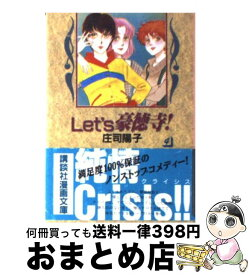 【中古】 Let's豪徳寺! 4 / 庄司 陽子 / 講談社 [文庫]【宅配便出荷】