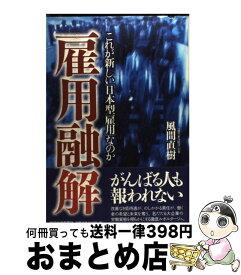 【中古】 雇用融解 これが新しい「日本型雇用」なのか / 風間 直樹 / 東洋経済新報社 [単行本]【宅配便出荷】