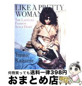 【中古】 LIKE A PRETTY WOMAN THE LADYLIKE FASHION STYL / 風間 ゆみえ / スタイライフ [単行本(ソフトカバー)]【宅配便出荷】