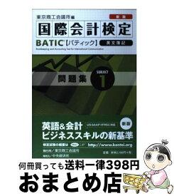 【中古】 BATIC Subject 1問題集 Bookkeeper & Accountant L 新版 / 東京商工会議所, 東商= / 東京商工会議所 [単行本]【宅配便出荷】