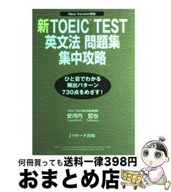 【中古】 新TOEIC test英文法問題集集中攻略 New version対応 / 安河内 哲也 / Jリサーチ出版 [単行本]【宅配便出荷】