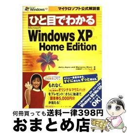 【中古】 ひと目でわかるMicrosoft Windows XP Home Edition / ジェリー ジョイス, マリアンヌ ムーン, 日経BPソフトプレス / 日 [単行本]【宅配便出荷】