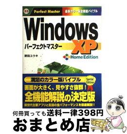 【中古】 Windows XP Home Editionパーフェクトマスター 最新カラー版全機能バイブル / 野田 ユウキ / 秀和システム [単行本]【宅配便出荷】