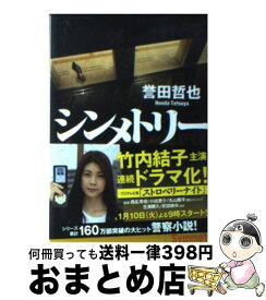 【中古】 シンメトリー / 誉田 哲也 / 光文社 [文庫]【宅配便出荷】