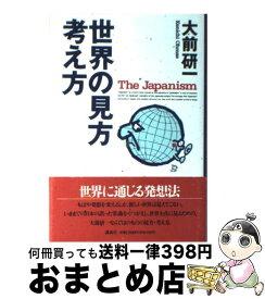 【中古】 世界の見方・考え方 The Japanism / 大前 研一 / 講談社 [単行本]【宅配便出荷】
