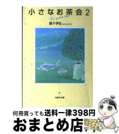 【中古】 小さなお茶会 2 / 猫十字社 / 白泉社 [文庫]【宅配便出荷】