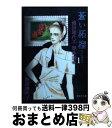 【中古】 蒼い柘榴 / 池田 理代子 / 集英社 [文庫]【宅配便出荷】