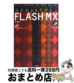 【中古】 速習WebデザインFLASH MX / 境 祐司 / 技術評論社 [大型本]【宅配便出荷】