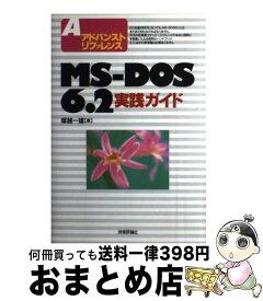 【中古】 MSーDOS6.2実践ガイド / 塚越 一雄 / 技術評論社 [単行本]【宅配便出荷】