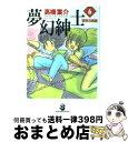 【中古】 夢幻紳士 6 / 高橋 葉介 / スコラ [文庫]【宅配便出荷】