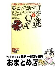 【中古】 英語で話す「日本の謎」Q&A 外国人が聞きたがる100のwhy / 板坂 元 / 講談社インターナショナル [ペーパーバック]【宅配便出荷】