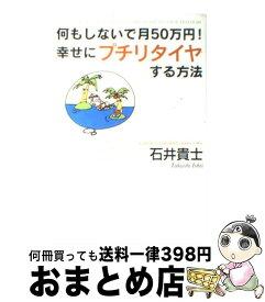 【中古】 何もしないで月50万円!幸せにプチリタイヤする方法 / 石井 貴士 / ゴマブックス [単行本]【宅配便出荷】