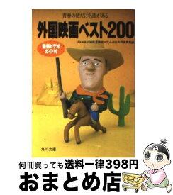 【中古】 外国映画ベスト200 青春の数だけ名画がある / NHK / 角川書店 [文庫]【宅配便出荷】