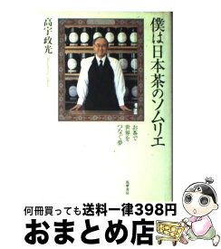 【中古】 僕は日本茶のソムリエ お茶で世界をつなぐ夢 / 高宇 政光 / 筑摩書房 [単行本]【宅配便出荷】