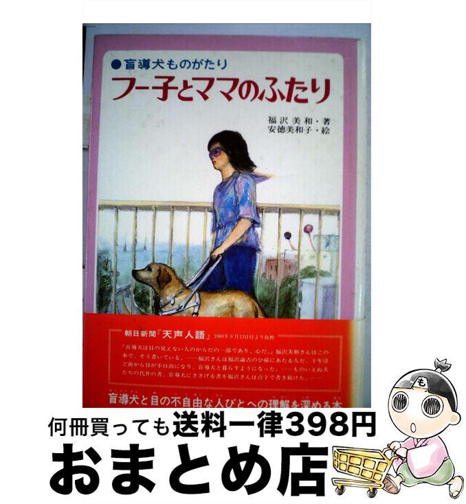【中古】 フー子とママのふたり 盲導犬ものがたり / 福沢 美和 / 偕成社 [単行本]【宅配便出荷】