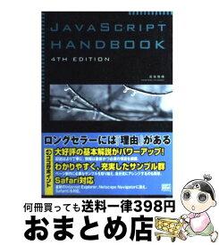 【中古】 JavaScript handbook 4th edit / 宮坂 雅輝 / ソフトバンククリエイティブ [単行本]【宅配便出荷】