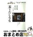 【中古】 茶をたしなむ 表千家 / 千 宗左 / 日本放送出版協会 [ムック]【宅配便出荷】