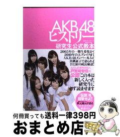 【中古】 AKB48ヒストリー 研究生公式教本 / 週刊プレイボーイ編集部 / 集英社 [単行本]【宅配便出荷】