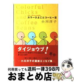 【中古】 カラーひよことコーヒー豆 / 小川 洋子 / 小学館 [単行本]【宅配便出荷】