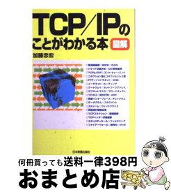 【中古】 図解TCP/IPのことがわかる本 / 加藤 忠宏 / 日本実業出版社 [単行本]【宅配便出荷】