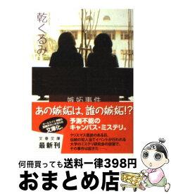 【中古】 嫉妬事件 / 乾 くるみ / 文藝春秋 [文庫]【宅配便出荷】