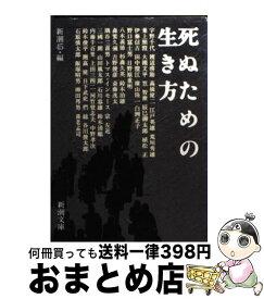 【中古】 死ぬための生き方 / 新潮45 / 新潮社 [文庫]【宅配便出荷】