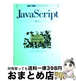 【中古】 JavaScript / 古籏 一浩 / 毎日コミュニケーションズ [単行本]【宅配便出荷】