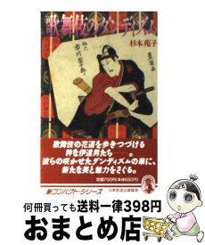 【中古】 歌舞伎のダンディズム / 杉本 苑子 / 日本放送出版協会 [新書]【宅配便出荷】