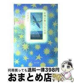 【中古】 妖精が舞い下りる夜 / 小川 洋子, 谷口 広樹 / KADOKAWA [文庫]【宅配便出荷】