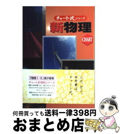 【中古】 新物理 / 都築 嘉弘 / 数研出版 [単行本]【宅配便出荷】