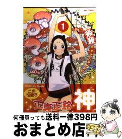 【中古】 マロマロ 1 / 楽楽 / 徳間書店 [コミック]【宅配便出荷】