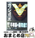 【中古】 金色のガッシュ!! 6 / 雷句 誠 / 講談社 [文庫]【宅配便出荷】