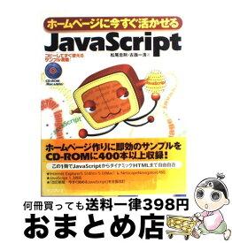 【中古】 ホームページに今すぐ活かせるJavaScript / 松尾 忠則 / インプレス [単行本]【宅配便出荷】