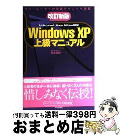 【中古】 Windows XP上級マニュアル Professional+Home Edition 改訂新版 / 橋本 和則 / 技術評論社 [単行本(ソフトカバー)]【宅配便出荷】
