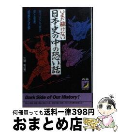【中古】 いまだ解けない日本史の中の恐い話 もうひとつ別の謎と怪異、衝撃の史実 / 三浦 竜 / 青春出版社 [文庫]【宅配便出荷】