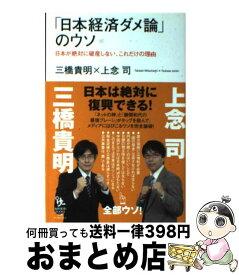 【中古】 「日本経済ダメ論」のウソ 日本が絶対に破産しない、これだけの理由 / 三橋貴明, 上念司 / イースト・プレス [単行本(ソフトカバー)]【宅配便出荷】