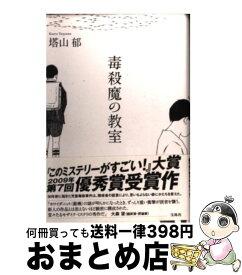 【中古】 毒殺魔の教室 / 塔山 郁 / 宝島社 [単行本]【宅配便出荷】