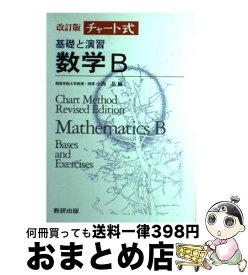 【中古】 チャート式基礎と演習数学B 改訂版 / 小西岳 / 数研出版 [単行本]【宅配便出荷】