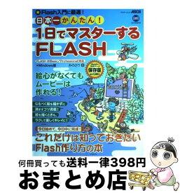 【中古】 日本一かんたん!1日でマスターするFLASH Flash入門に最適! FLASH 8(Basic / みのぷう / アスキー [大型本]【宅配便出荷】