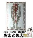 【中古】 殺人病ファイル 最も危険な56のウィルス・細菌・寄生虫 最新版 / 21世紀感染症研究会 / 日経BP [単行本]【宅…