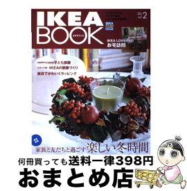 【中古】 IKEA BOOK イケアでつくる、イケアで飾るとっておきの実例集 vol.2 / エフジー武蔵 / エフジー武蔵 [単行本]【宅配便出荷】