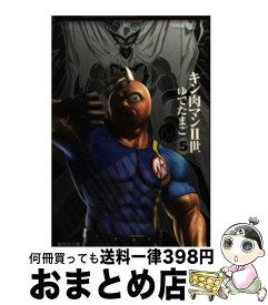 【中古】 キン肉マン2世 5 / ゆでたまご / 集英社 [文庫]【宅配便出荷】